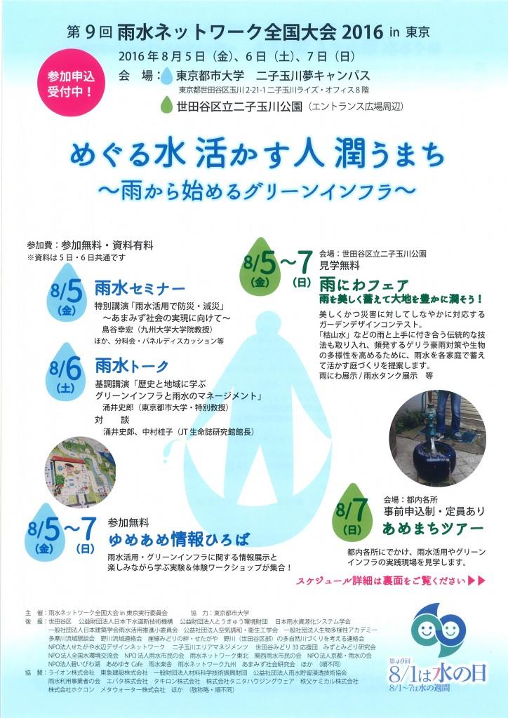 雨水ネットワーク全国大会2016in東京表