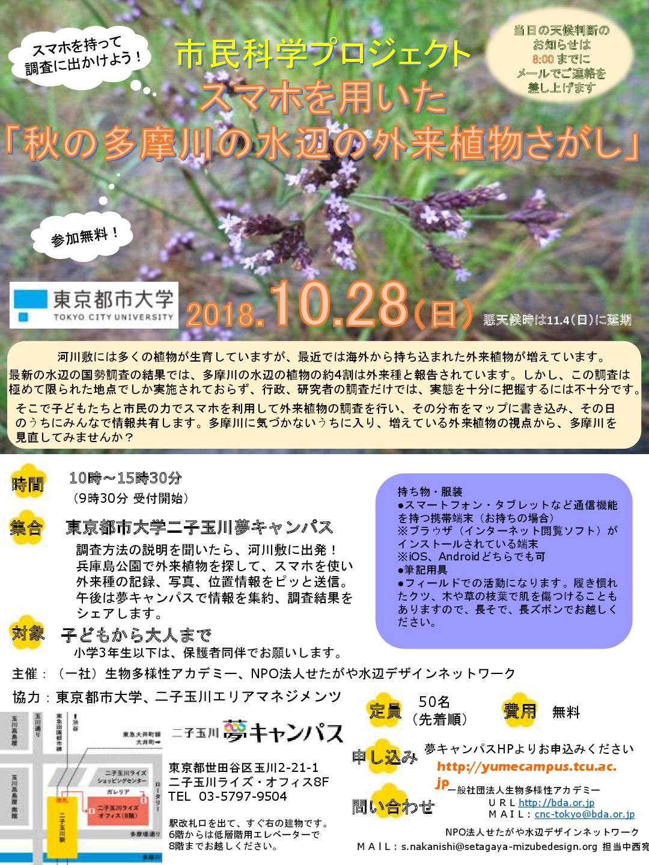 2018秋の多摩川ポスターとチラシ -001