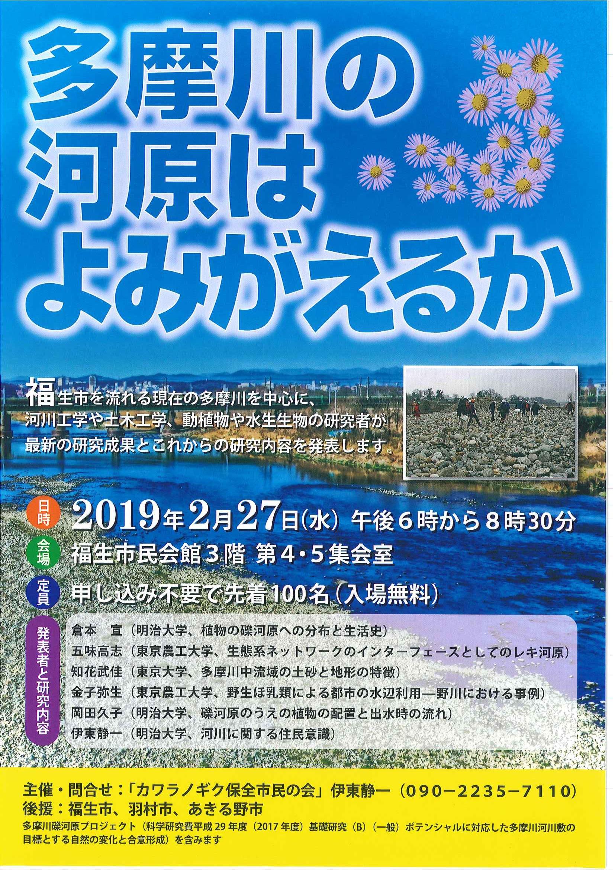 倉本シンポ2月27日