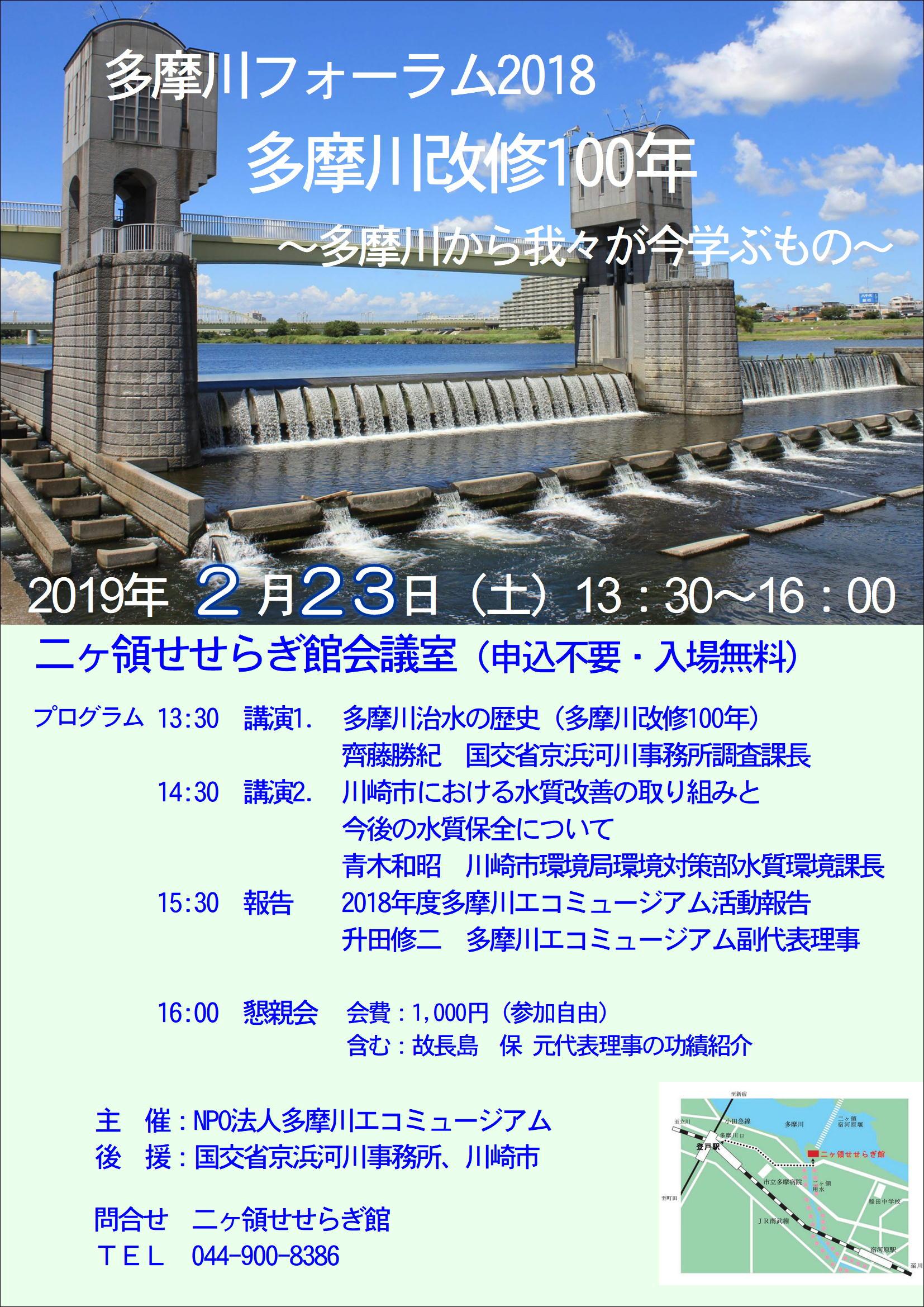 多摩川フォーラム2018